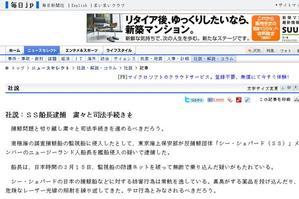 A screengrab of the Mainichi Shimbun website.