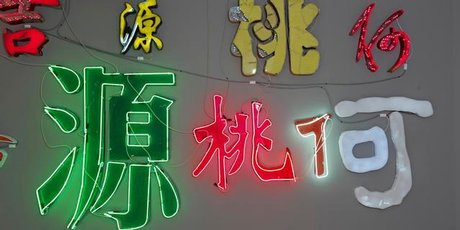 He An's light installation made up of stolen neon signs. Photo / Supplied