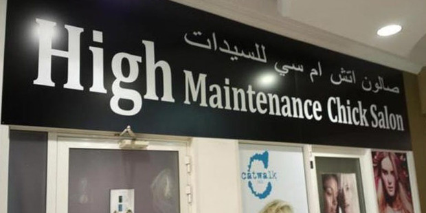 Amusing translation in Dubai (via the Daily Telegraph). Photo/Supplied