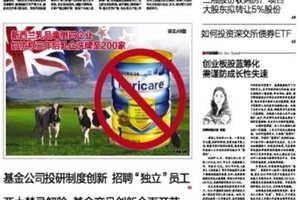 A sample of  Chinese newspaper coverage of the contamination scare.
