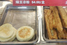 Red bean bun and fried breadstick.Photo / NZ Herald online
