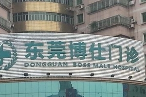 Where male bosses go when they are sick.