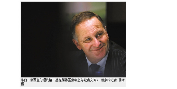Prime Minister John Key has made an impression in the Chinese Media. Pictured is a screenshot of the Beijing News website.
