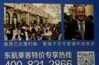 John Key's picture in the Oravida advertisement in the Chinese in-flight magazine.