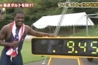 Gatlin smashed Bolt's 9.58 time set at the Berlin World Championships in 2009 on Japanese TV show 'Kasupe'. Source: Youtube