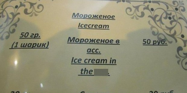 """Diners have shared the most ridiculous translations they have come across, like the delectable-sounding """"icecream in the a***""""."""