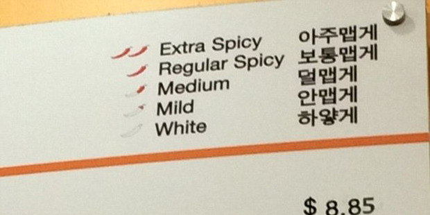 "An unidentified Korean restaurant has a spiciness ranking on its menu - with the least spicy level of food being labelled as ""white"". Photo / Peternok Reddit"