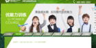 """Children as young as three are being enrolled in """"CEO courses"""" in China. Photo / Baoyatu Early Education Garden screen grab"""
